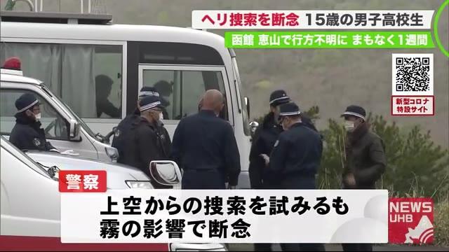 高校生 函館 遭難