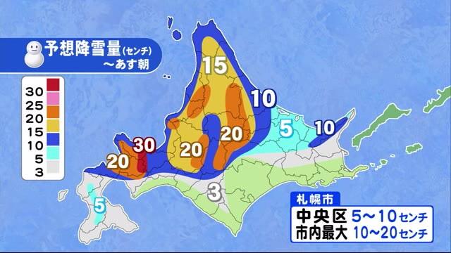 天気 中央 札幌 市 区